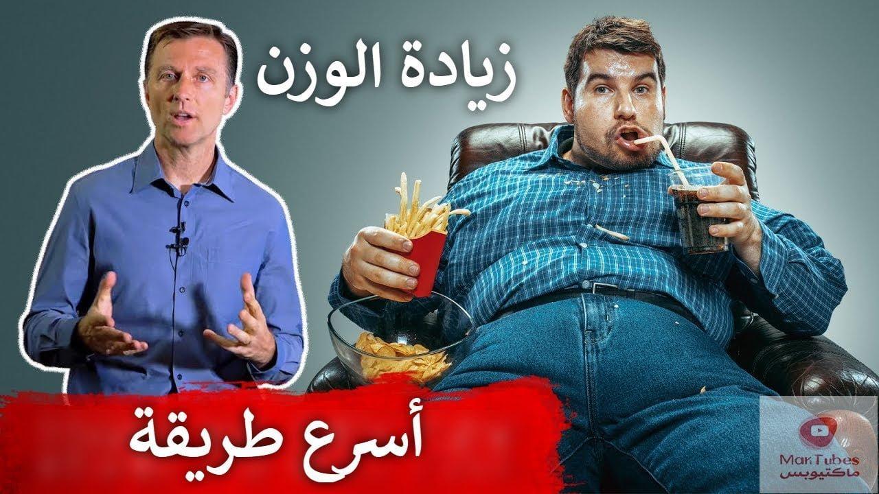 زيادة الوزن | ماهي الطريقة الأسرع لزيادة الوزن؟ وهل لها أي تأثيرات؟