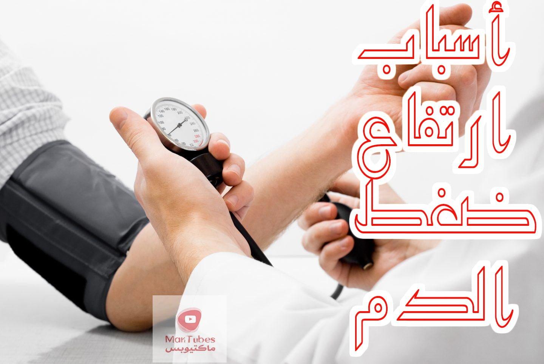 اسباب ارتفاع ضغط الدم | كيف نتجنب ارتفاع ضغط الدم | معلومات هامة