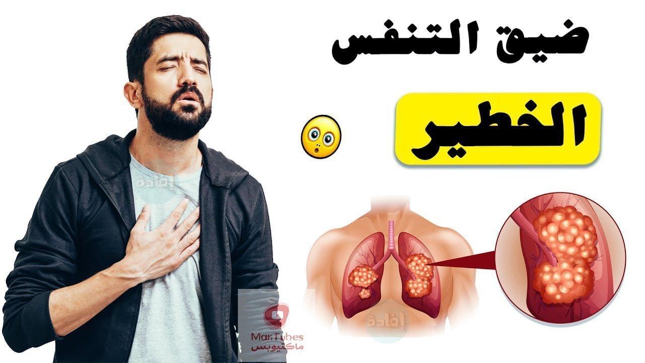 اعراض ضيق التنفس الخطير | متى يجب عليك زيارة الطبيب لعلاج ضيق التنفس؟