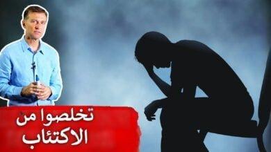 صورة علاج الاكتئاب   سبعة أمور تخرجكم من الاكتئاب   وما هو العامل BDNF؟