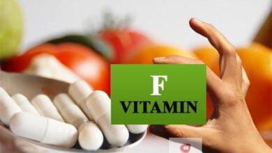صورة فيتامين ف   اول اعراض نقص فيتامين ف   وماهي الاطعمة التي تحتويه؟