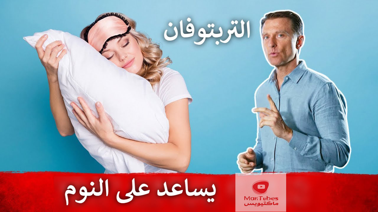 نوم عميق | مكمل طبيعي أنصح به يساعد على النوم العميق والتخلص من الاكتئاب