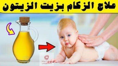 صورة علاج الزكام عند الرضع بزيت الزيتون | وما هي استخدامته للرضع؟