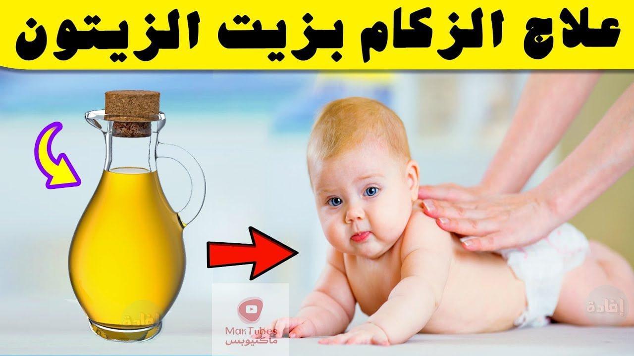 علاج الزكام عند الرضع بزيت الزيتون   وما هي استخدامته للرضع؟