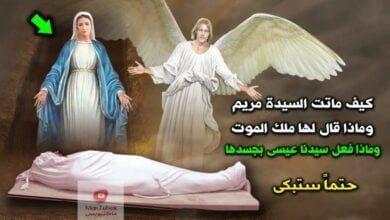 صورة السيدة مريم | كيف ماتت؟ وماذا قال لها ملك الموت؟ وماذا فعل سيدنا عيسى بجسدها؟