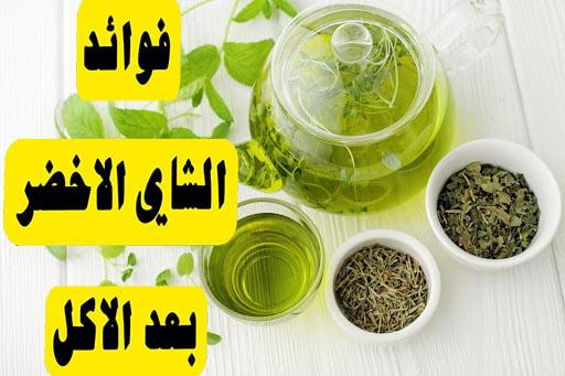 فوائد الشاي الاخضر بعد الاكل | وما هي اضراره السلبية على الجسم ؟