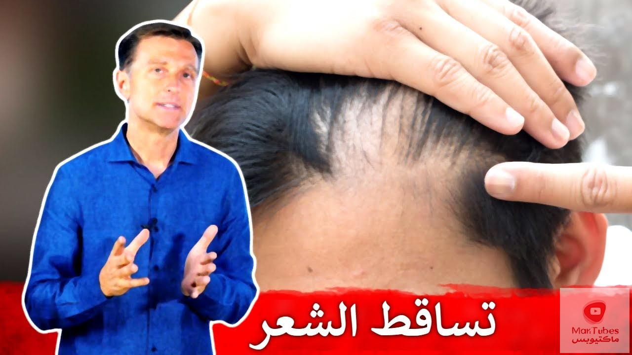 خلل الهرمونات | تساقط الشعر | ستة أسباب ناتجة عن خلل الهرمونات