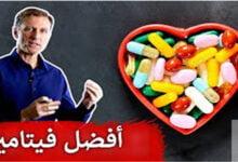 صورة فيتامين يحمي القلب ويقلل الجلطات | ما هو و أين يوجد في الاطعمة؟