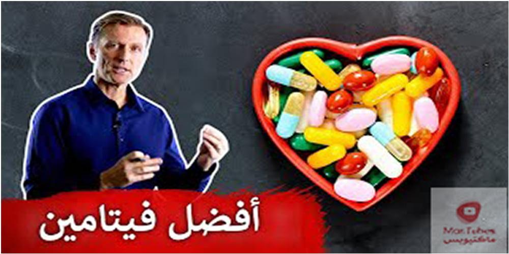 فيتامين يحمي القلب ويقلل الجلطات   ما هو و أين يوجد في الاطعمة؟
