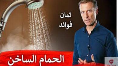 صورة الاستحمام بالماء الساخن | أهم ثمانية فوائد صحية للاستحمام بماء ساخن