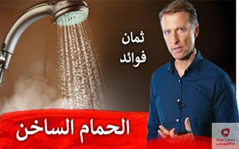 الاستحمام بالماء الساخن | أهم ثمانية فوائد صحية للاستحمام بماء ساخن
