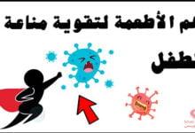 صورة تقوية المناعة عند الأطفال   ماهي الاطعمة التي تقوي مناعة الاطفال؟