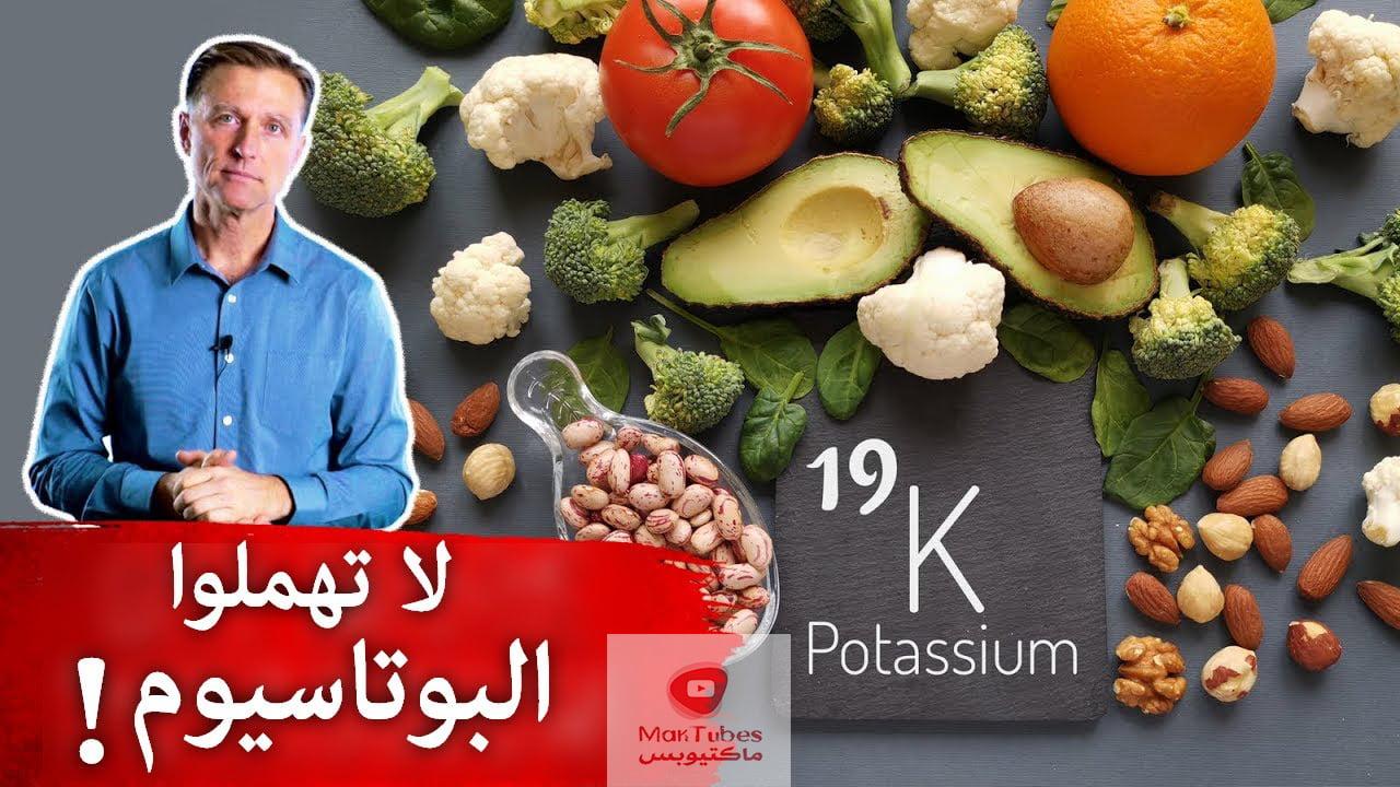 أطعمة غنية بالبوتاسيوم | تناولوا هذا الطعام ستحتاجونه أكثر عند بذل المجهود البدني!