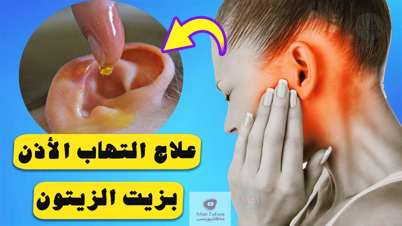 علاج التهاب الاذن بزيت الزيتون | واهم الارشادات حول تنظيف الاذن