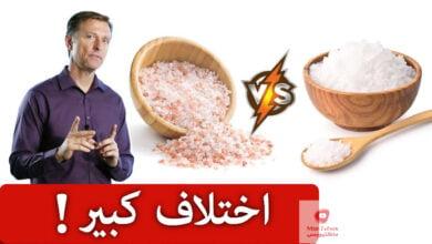صورة ملح الهملايا | الفرق بين الملح العادي وملح الهملايا ؟ وايهما الافضل؟