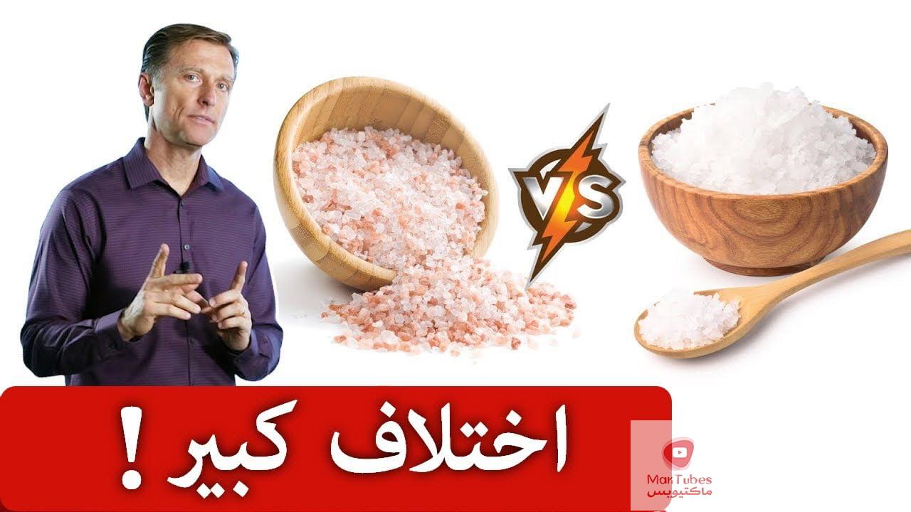 ملح الهملايا | الفرق بين الملح العادي وملح الهملايا ؟ وايهما الافضل؟