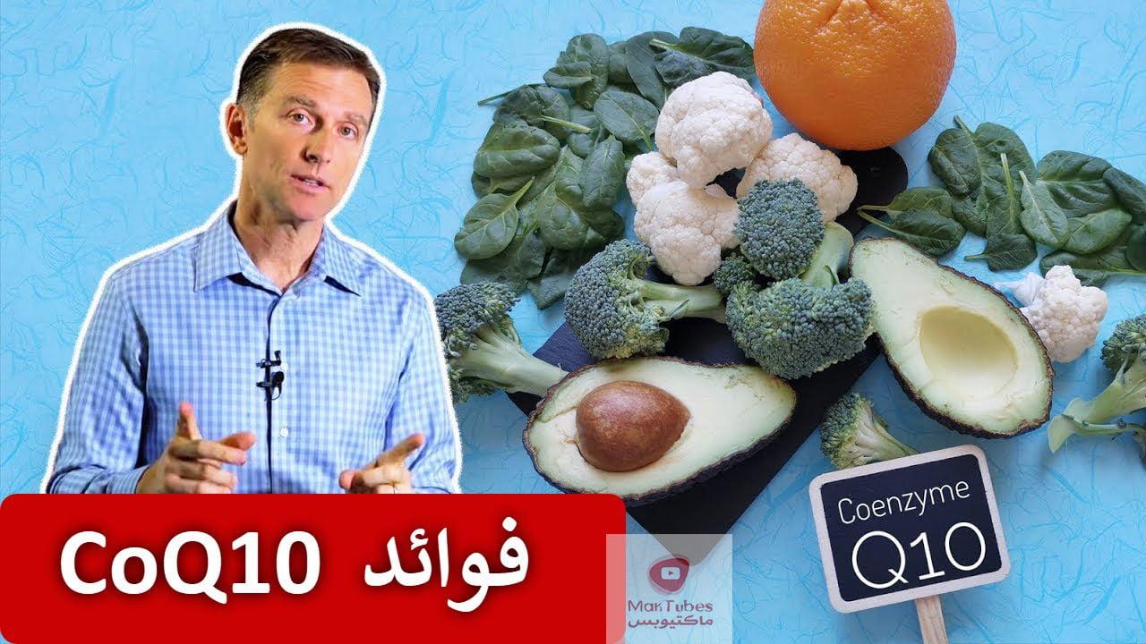 CoQ10 | مكمل طبيعي ذو فوائد مذهلة | وما هو تأثيره على القلب وصحة الجسم