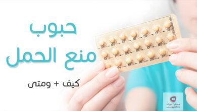 صورة استخدام حبوب منع الحمل لأول مرة؟ | وكيف الحماية من اضرارها؟