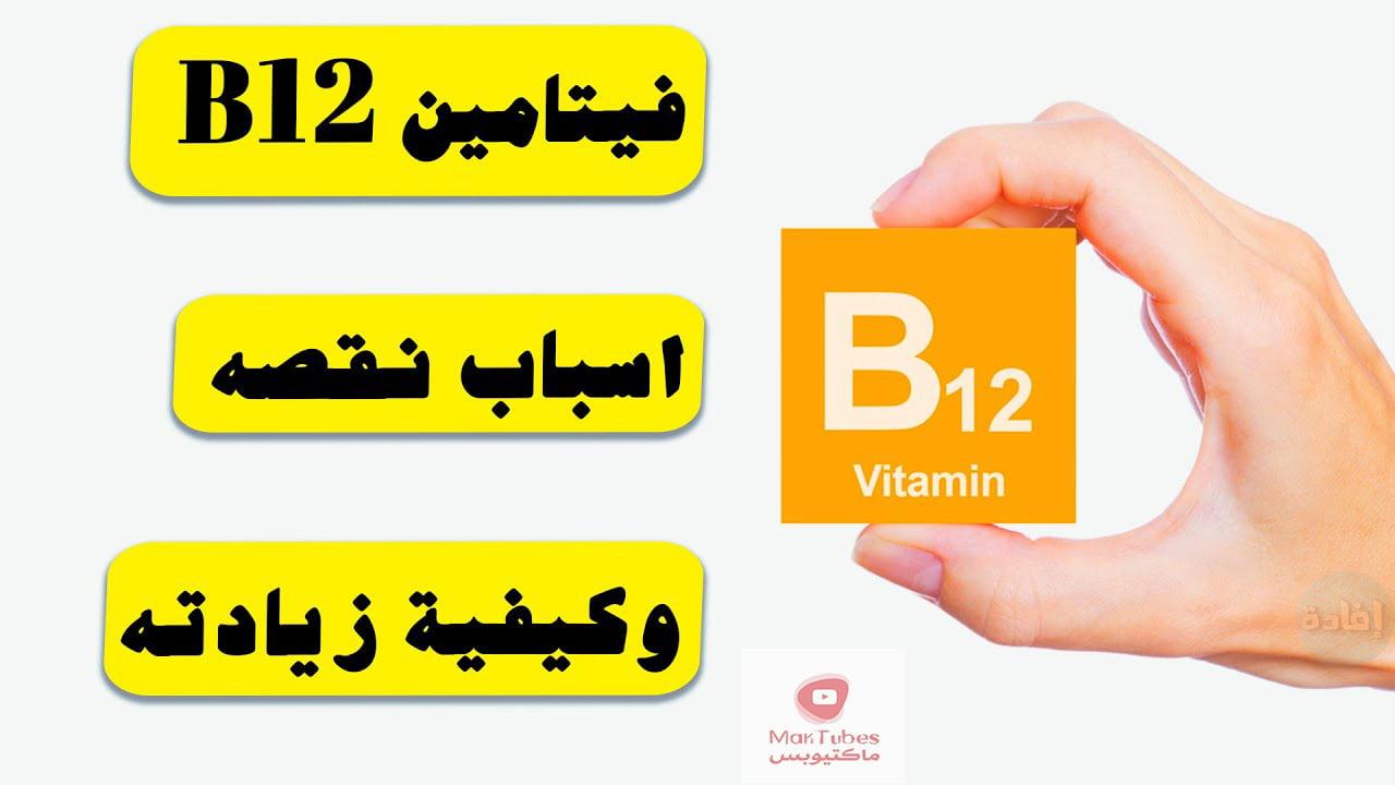 نقص فيتامين b12 | والأطعمة الستة التي تحتاجها لعلاج نقص فيتامين B12