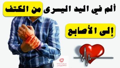 صورة ألم في اليد اليسرى من الكتف إلى الأصابع: ما هي اسبابه و وكيف يمكن العلاج!