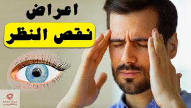 صورة اعراض نقص النظر | ما هي علاجاته وهل يمكن الوقاية منه؟