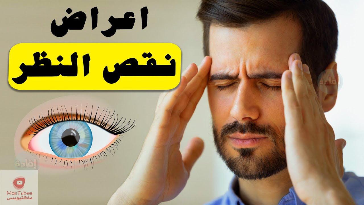 اعراض نقص النظر   ما هي علاجاته وهل يمكن الوقاية منه؟