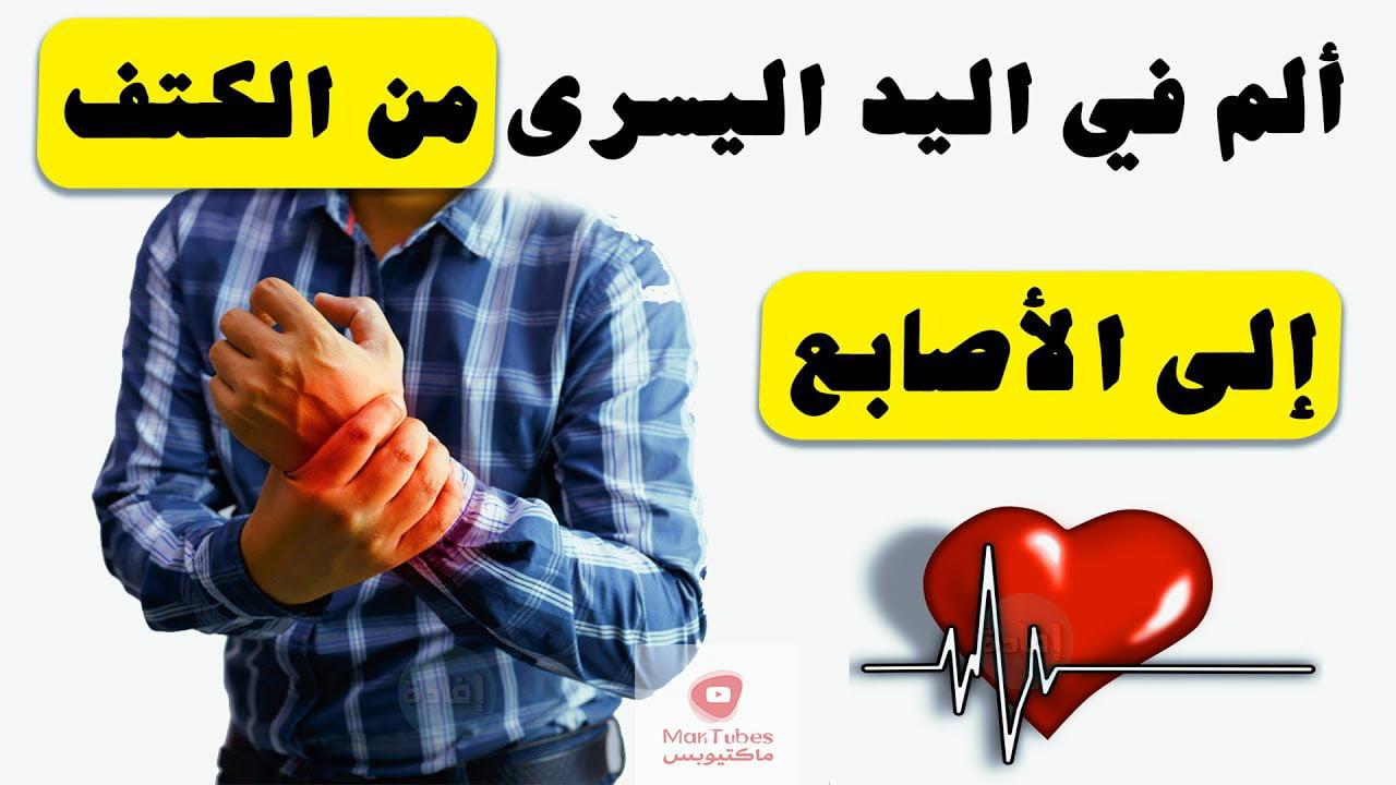 ألم في اليد اليسرى من الكتف إلى الأصابع: ما هي اسبابه و وكيف يمكن العلاج!