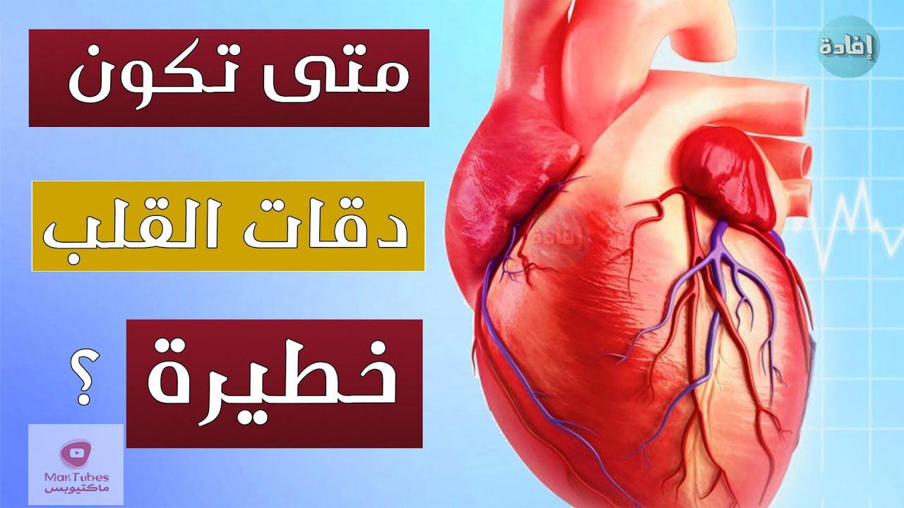 بطئ ضربات القلب | ما هي اسبابها؟ وهل هي حالة خطيرة؟