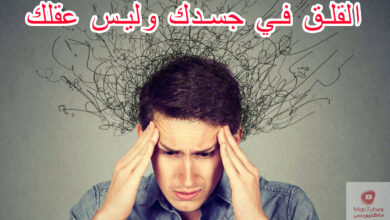 صورة القلق في الجسد | القلق في جسدك وليس عقلك | كيف يكون ذلك؟