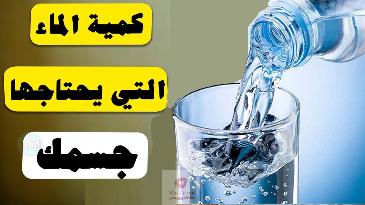 كمية الماء التي يحتاجها الجسم يوميا | و كيف ازيد من شرب الماء؟