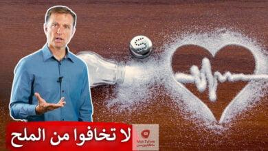 صورة فوائد الملح | بالدراسات تقليل الملح قد يسبب نوبات القلب | ما السبب؟