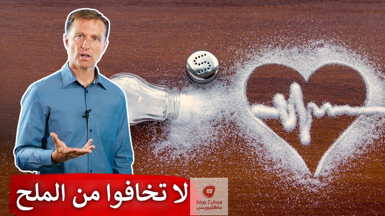 فوائد الملح   بالدراسات تقليل الملح قد يسبب نوبات القلب   ما السبب؟