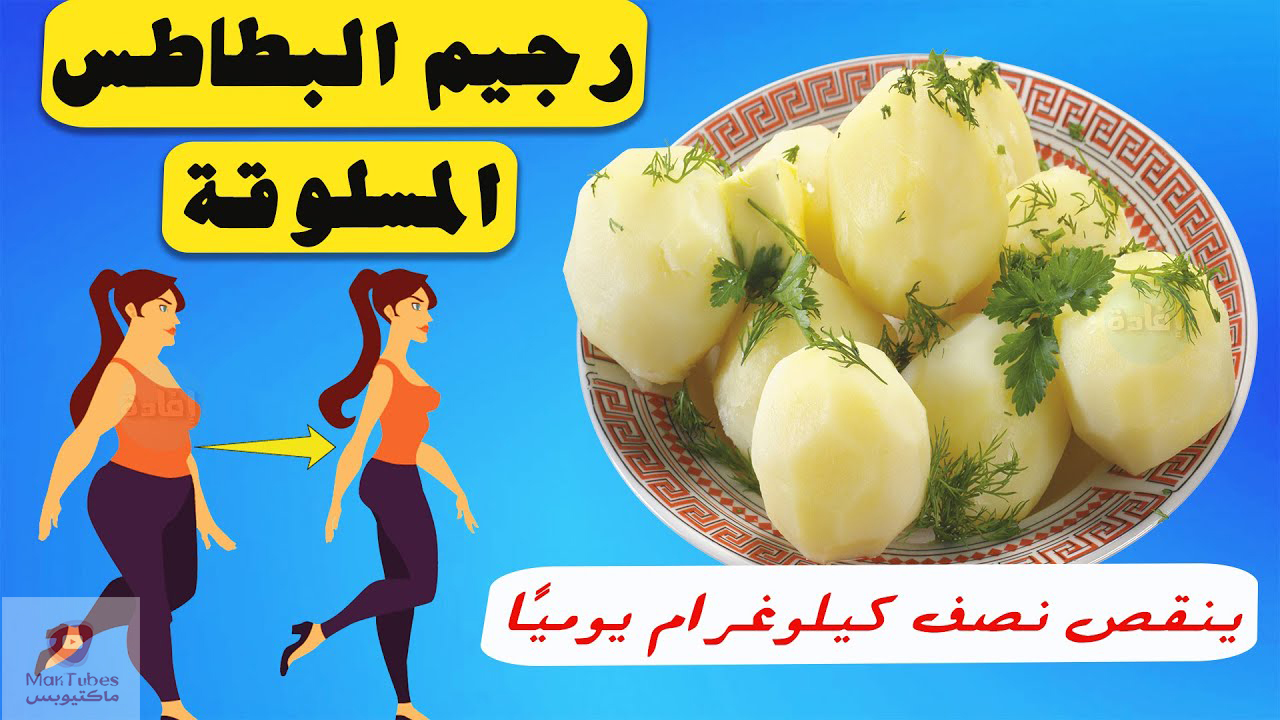 البطاطس المسلوقة | رجيم لإنقاص الوزن | كيف يمكن ذلك؟