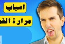 صورة مرارة الفم | ماهي الامراض التي تسبب مرارة الفم | كيف نتجنب ذلك؟