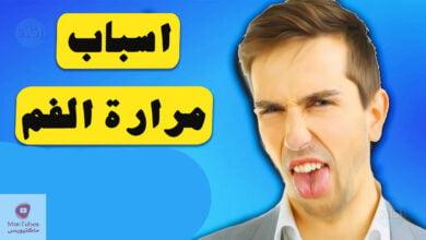 صورة مرارة الفم   ماهي الامراض التي تسبب مرارة الفم   كيف نتجنب ذلك؟