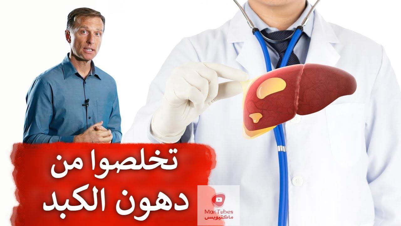 تخلص من دهون الكبد   بالدراسات: تخلص من نصف دهون الكبد في أسبوعين
