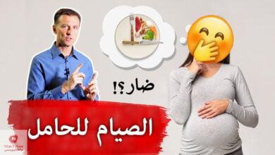 صورة الصيام المتقطع للحامل | ماهي الانماط المتبعة وما هي تأثيراته؟