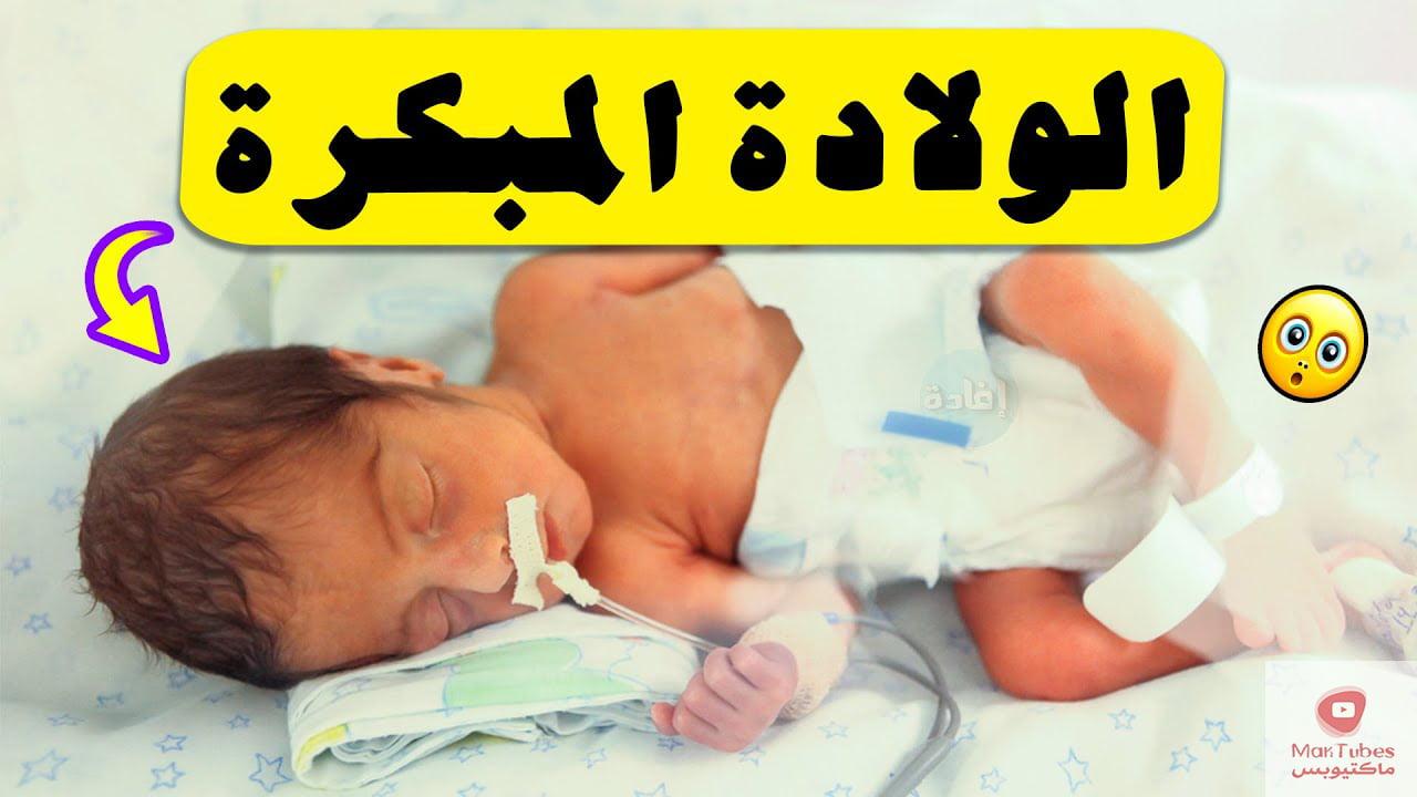 أسباب الولادة المبكرة | وكيف يمكن تجنب الولادة المبكرة ؟